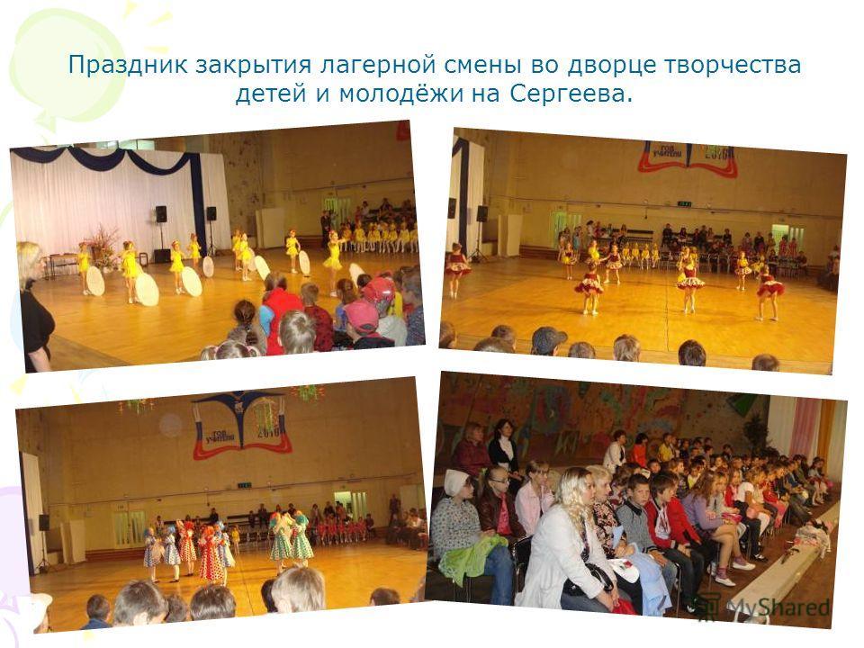 Праздник закрытия лагерной смены во дворце творчества детей и молодёжи на Сергеева.