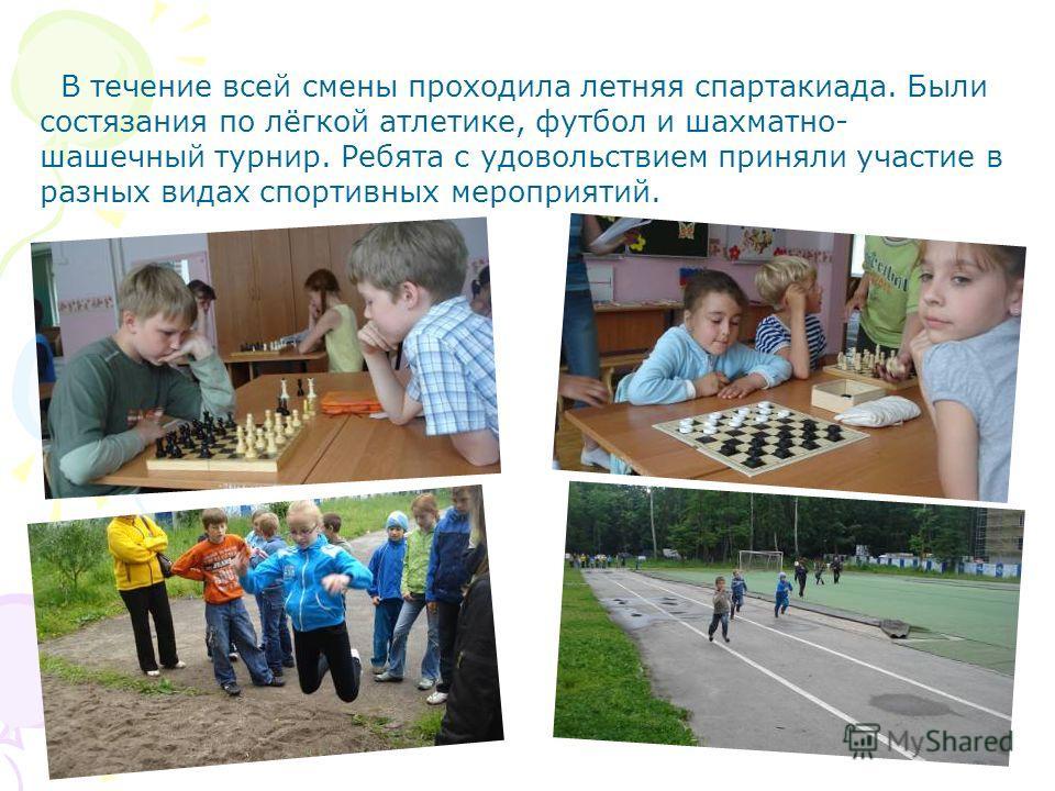 В течение всей смены проходила летняя спартакиада. Были состязания по лёгкой атлетике, футбол и шахматно- шашечный турнир. Ребята с удовольствием приняли участие в разных видах спортивных мероприятий.