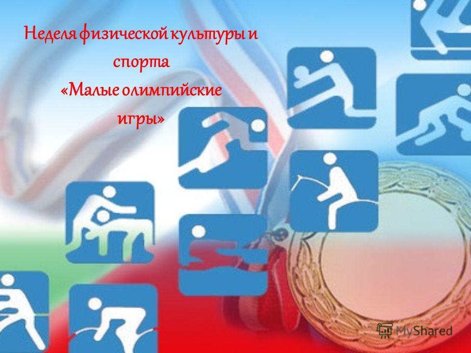 Неделя физической культуры и спорта «Малые олимпийские игры»