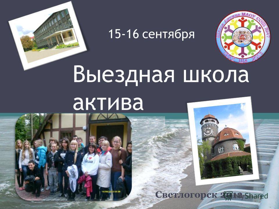 Выездная школа актива Светлогорск 2012 15-16 сентября