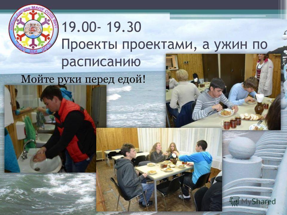 19.00- 19.30 Проекты проектами, а ужин по расписанию Мойте руки перед едой!