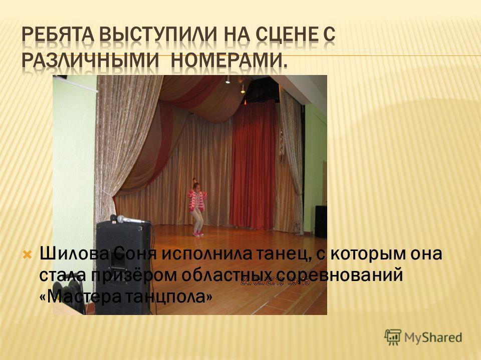 Шилова Соня исполнила танец, с которым она стала призёром областных соревнований «Мастера танцпола»
