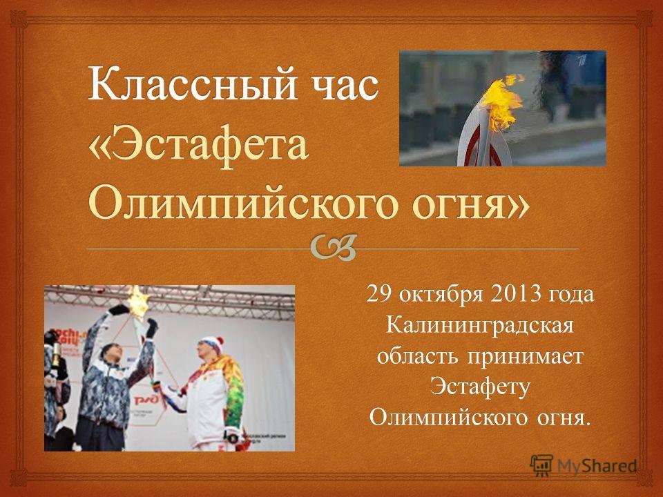29 октября 2013 года Калининградская область принимает Эстафету Олимпийского огня.