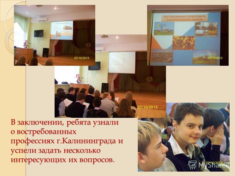 В заключении, ребята узнали о востребованных профессиях г.Калининграда и успели задать несколько интересующих их вопросов.