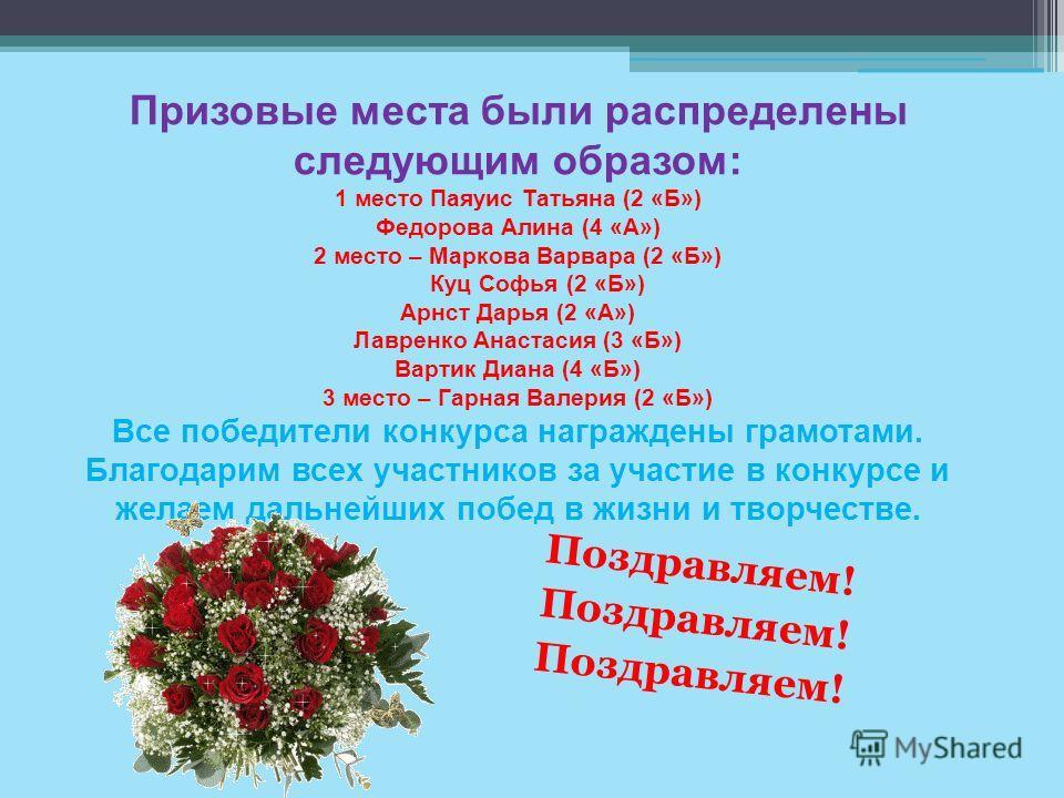 Призовые места были распределены следующим образом: 1 место Паяуис Татьяна (2 «Б») Федорова Алина (4 «А») 2 место – Маркова Варвара (2 «Б») Куц Софья (2 «Б») Арнст Дарья (2 «А») Лавренко Анастасия (3 «Б») Вартик Диана (4 «Б») 3 место – Гарная Валерия