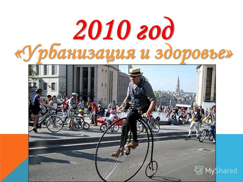 2010 год «Урбанизация и здоровье»