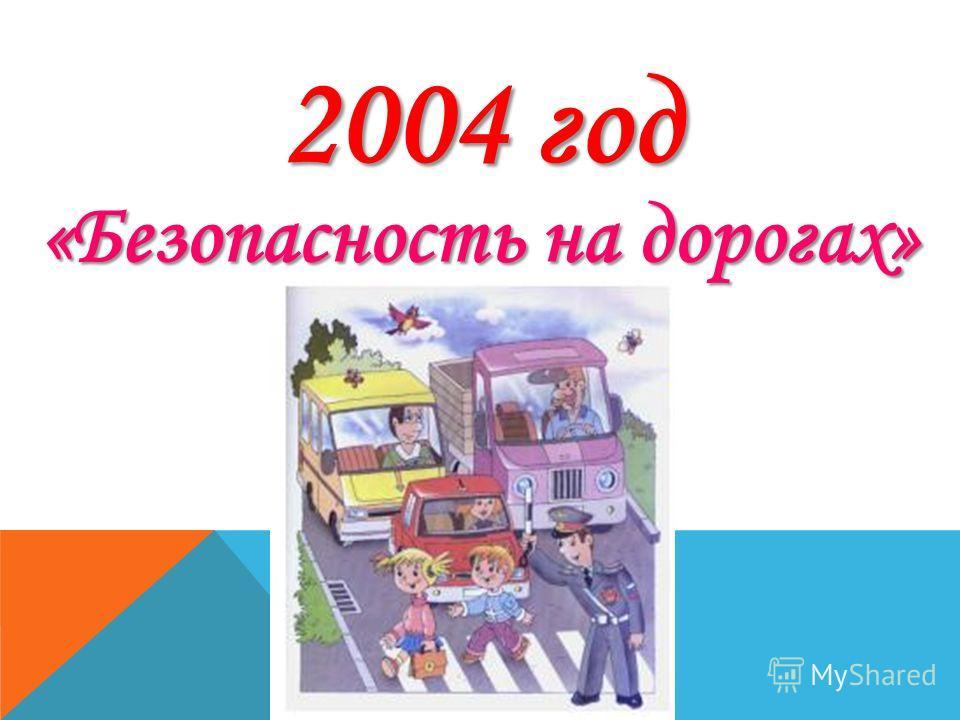 2004 год «Безопасность на дорогах»