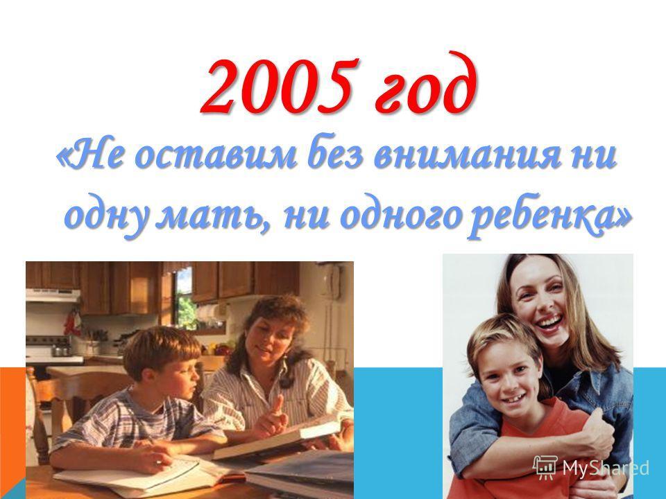 2005 год «Не оставим без внимания ни одну мать, ни одного ребенка»