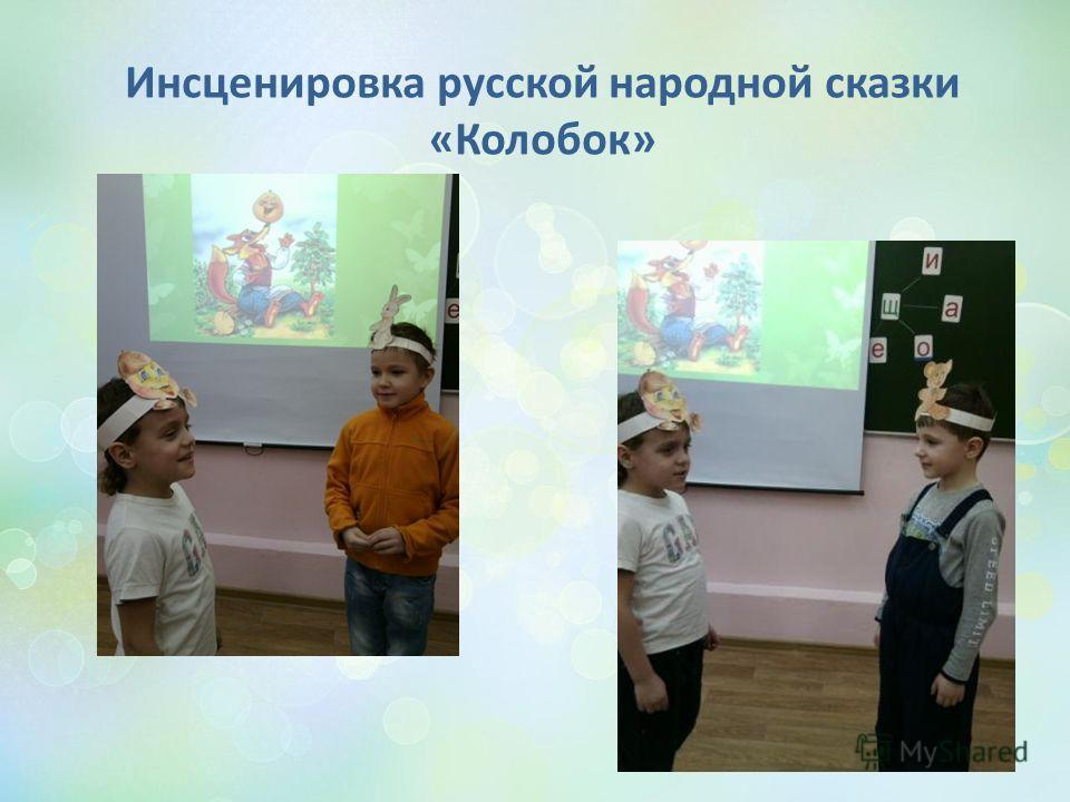 Инсценировка русской народной сказки «Колобок»