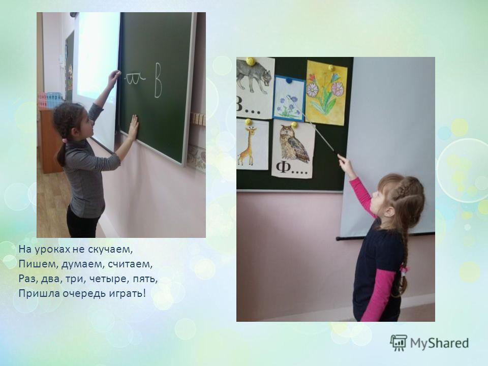 На уроках не скучаем, Пишем, думаем, считаем, Раз, два, три, четыре, пять, Пришла очередь играть!