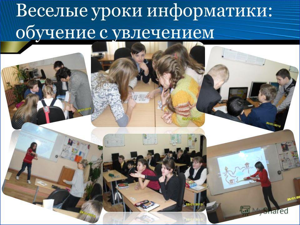 Веселые уроки информатики: обучение с увлечением