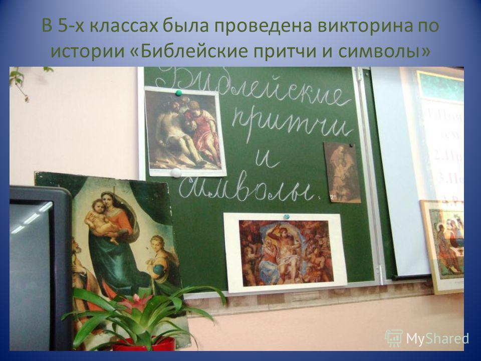 В 5-х классах была проведена викторина по истории «Библейские притчи и символы»