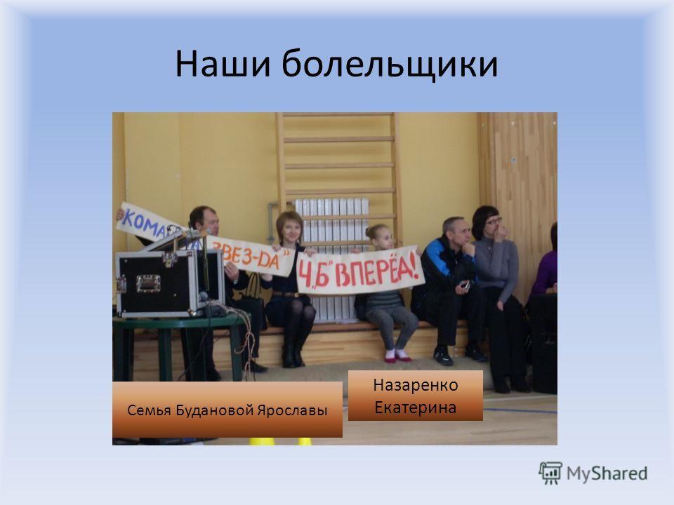 Наши болельщики Семья Будановой Ярославы Назаренко Екатерина