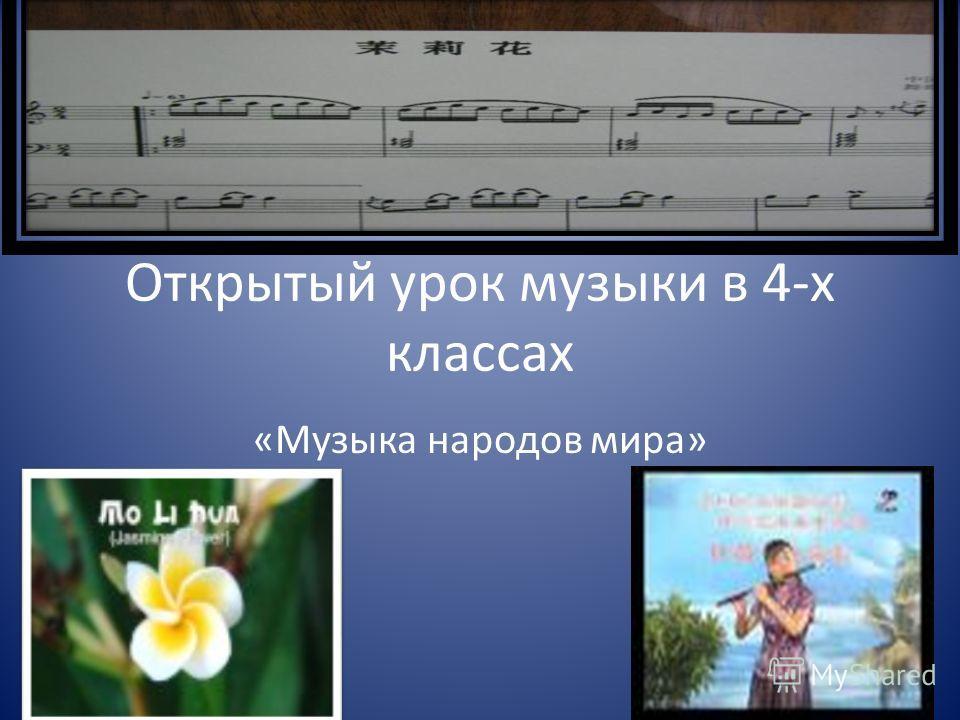 Открытый урок музыки в 4-х классах «Музыка народов мира»