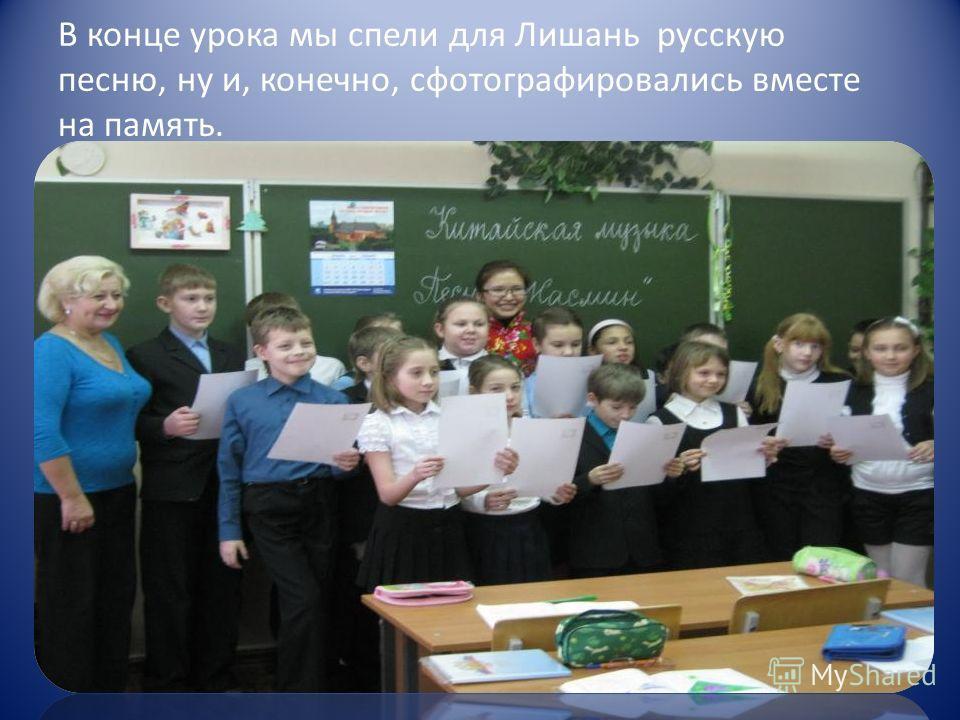 В конце урока мы спели для Лишань русскую песню, ну и, конечно, сфотографировались вместе на память.