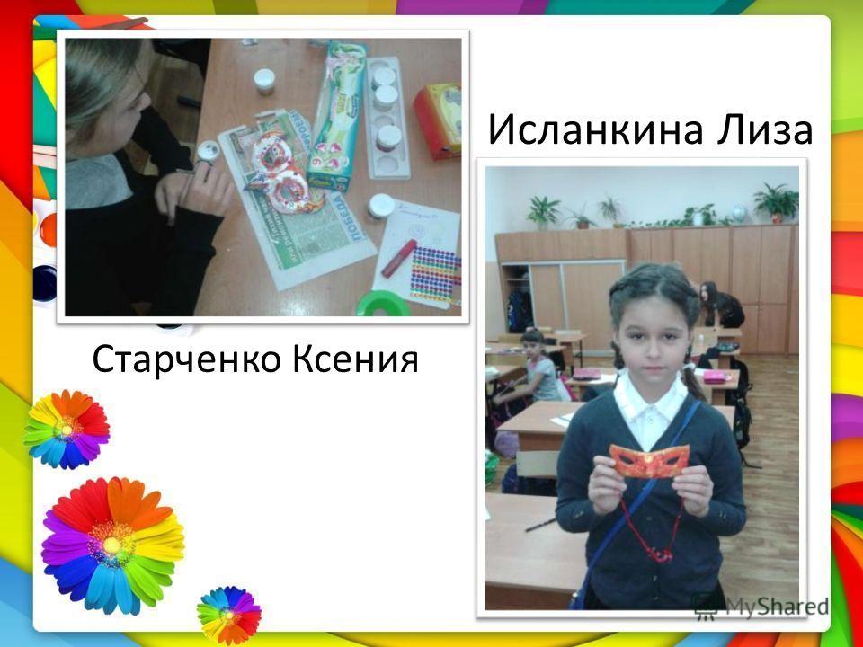 Старченко Ксения Исланкина Лиза