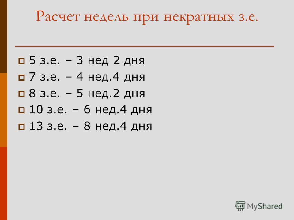 Расчет недель при некратных з.е. 5 з.е. – 3 нед 2 дня 7 з.е. – 4 нед.4 дня 8 з.е. – 5 нед.2 дня 10 з.е. – 6 нед.4 дня 13 з.е. – 8 нед.4 дня