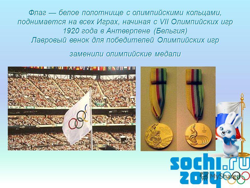 Флаг белое полотнище с олимпийскими кольцами, поднимается на всех Играх, начиная с VII Олимпийских игр 1920 года в Антверпене (Бельгия) Лавровый венок для победителей Олимпийских игр заменили олимпийские медали