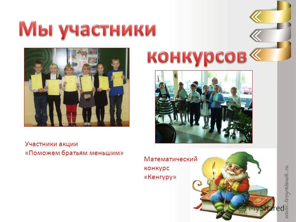 Участники акции «Поможем братьям меньшим» Математический конкурс «Кенгуру»