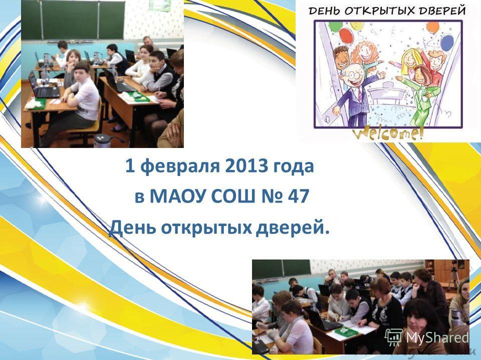 1 февраля 2013 года в МАОУ СОШ 47 День открытых дверей.