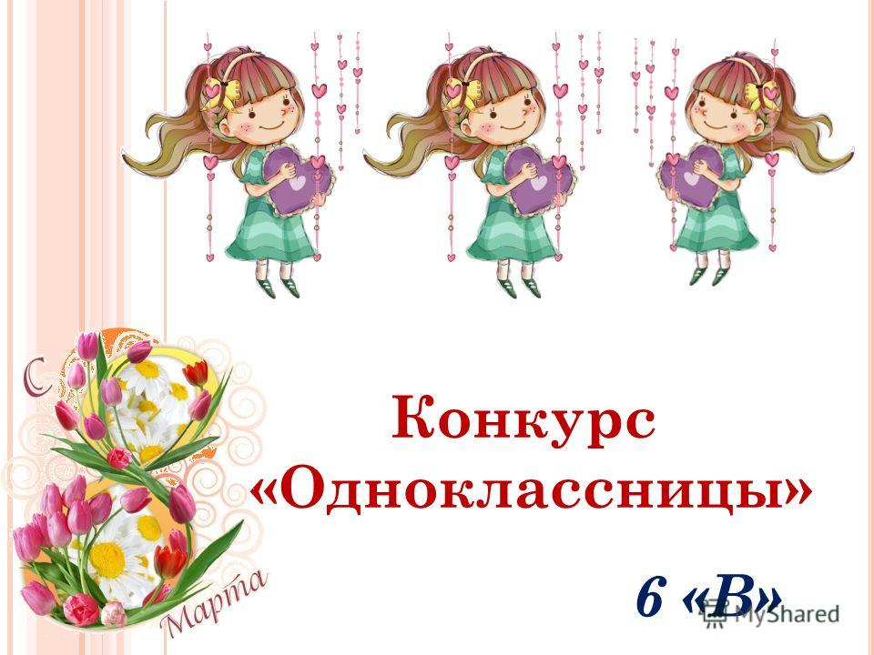 Конкурс «Одноклассницы» 6 «В»