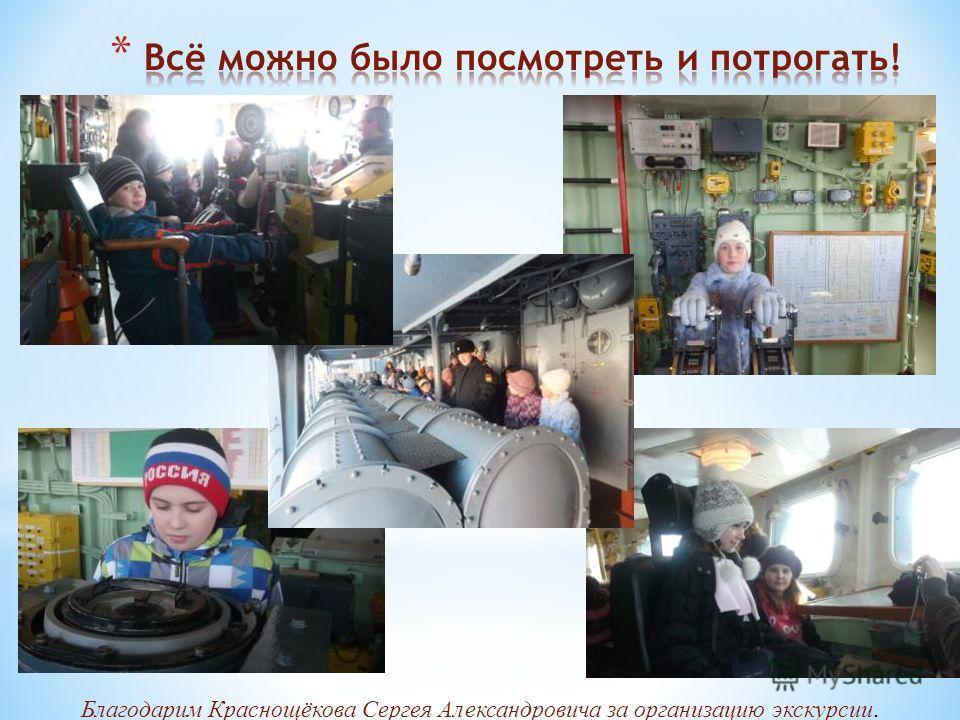 Благодарим Краснощёкова Сергея Александровича за организацию экскурсии.