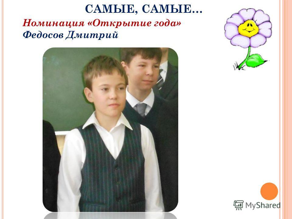 САМЫЕ, САМЫЕ… Номинация «Открытие года» Федосов Дмитрий