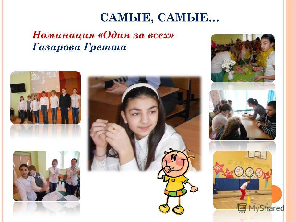 САМЫЕ, САМЫЕ… Номинация «Один за всех» Газарова Гретта