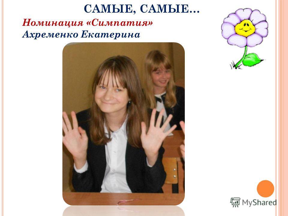 САМЫЕ, САМЫЕ… Номинация «Симпатия» Ахременко Екатерина