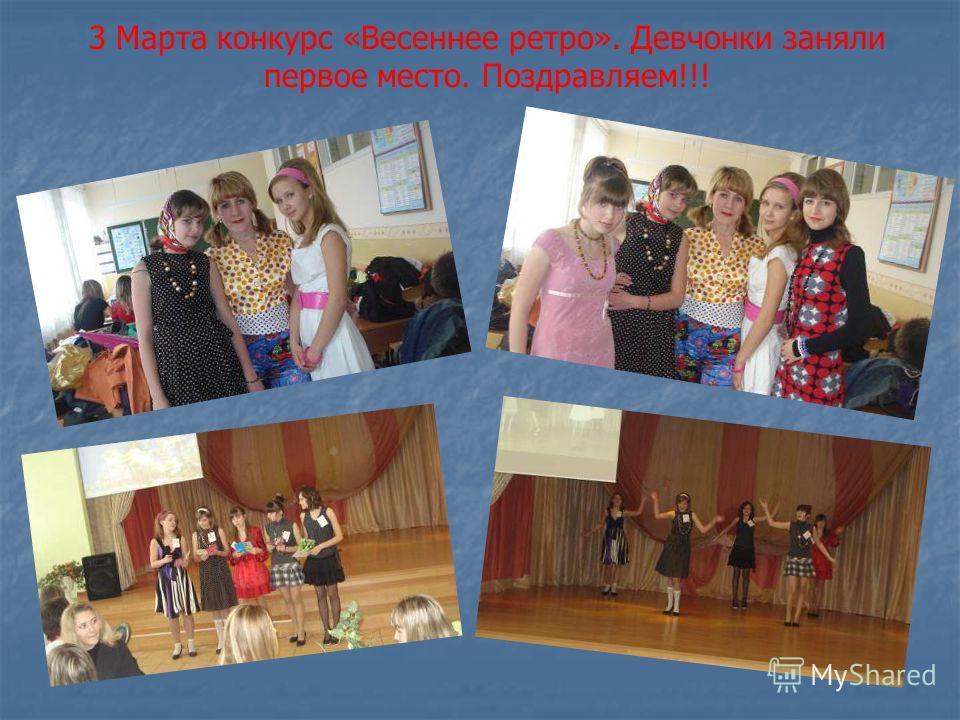 3 Марта конкурс «Весеннее ретро». Девчонки заняли первое место. Поздравляем!!!