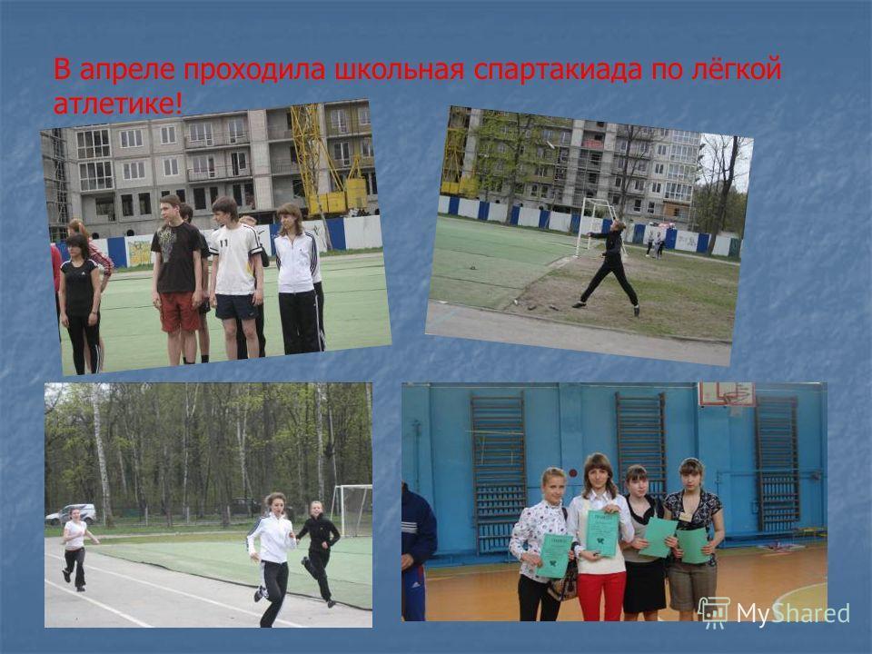 В апреле проходила школьная спартакиада по лёгкой атлетике!