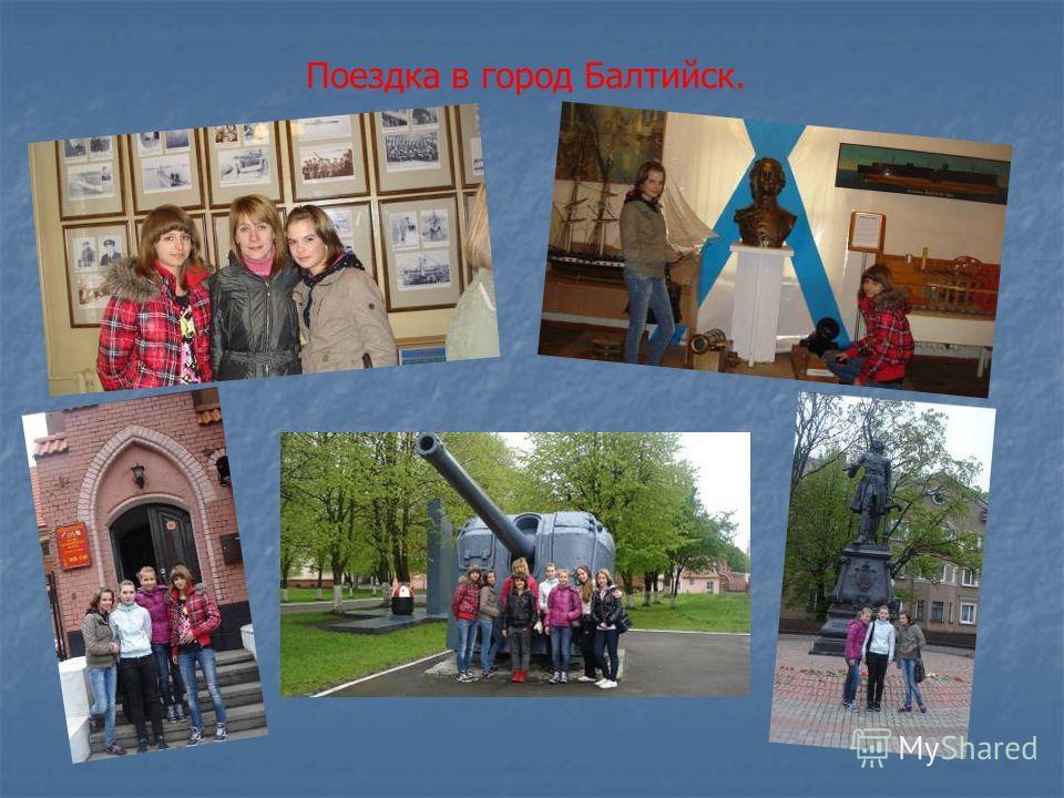 Поездка в город Балтийск.