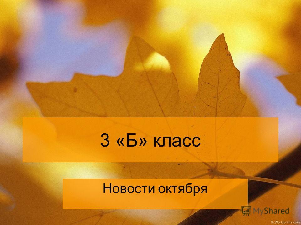 3 «Б» класс Новости октября