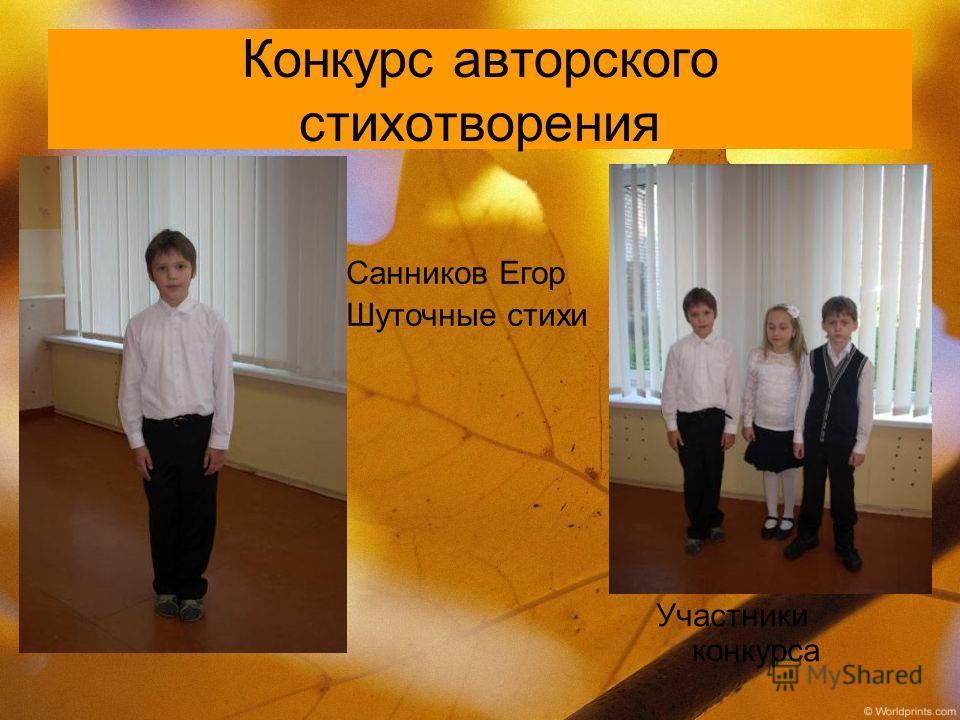 Конкурс авторского стихотворения Участники конкурса Санников Егор Шуточные стихи