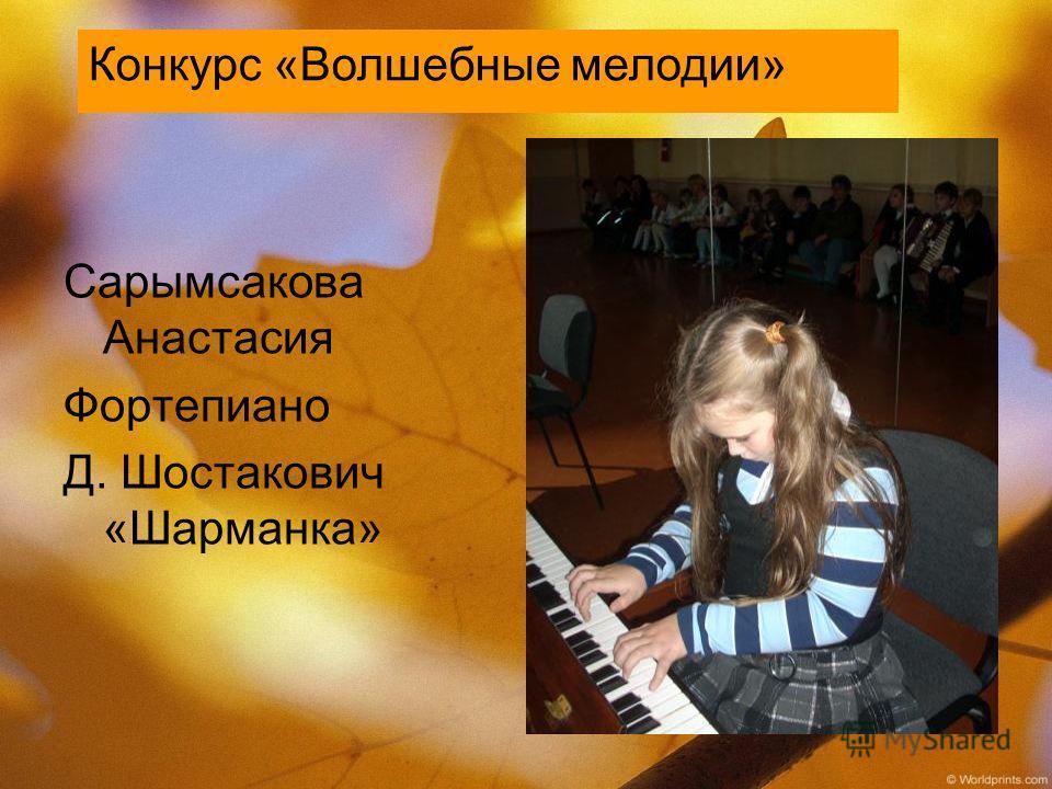Сарымсакова Анастасия Фортепиано Д. Шостакович «Шарманка» Конкурс «Волшебные мелодии»