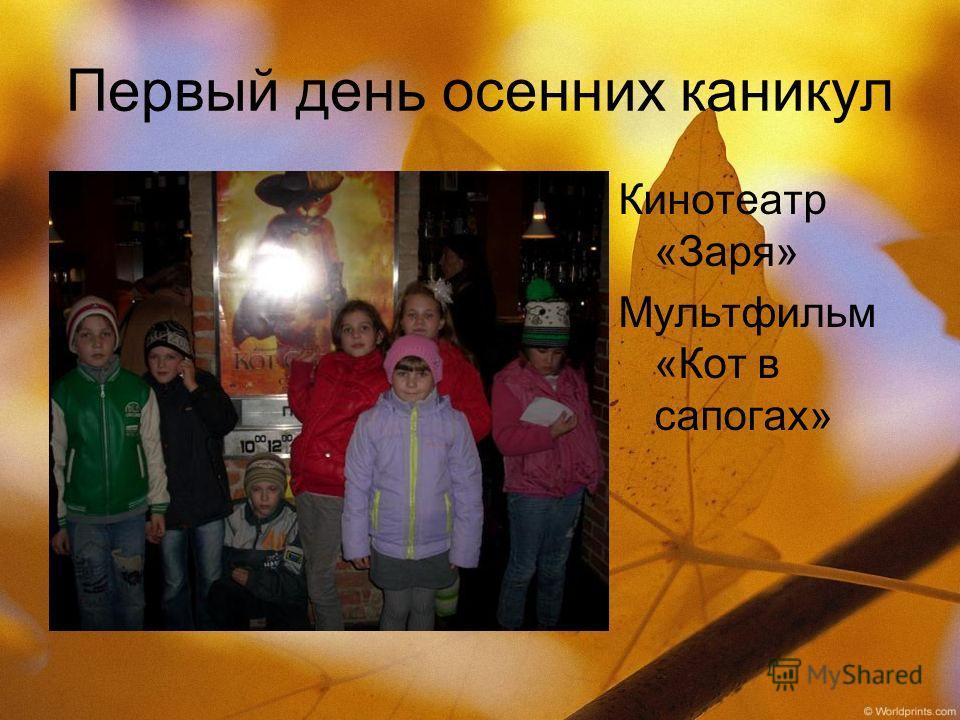 Первый день осенних каникул Кинотеатр «Заря» Мультфильм «Кот в сапогах»