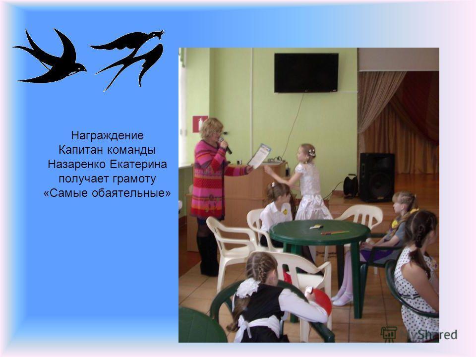 Награждение Капитан команды Назаренко Екатерина получает грамоту «Самые обаятельные»