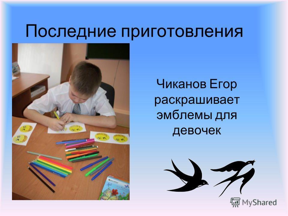 Последние приготовления Чиканов Егор раскрашивает эмблемы для девочек