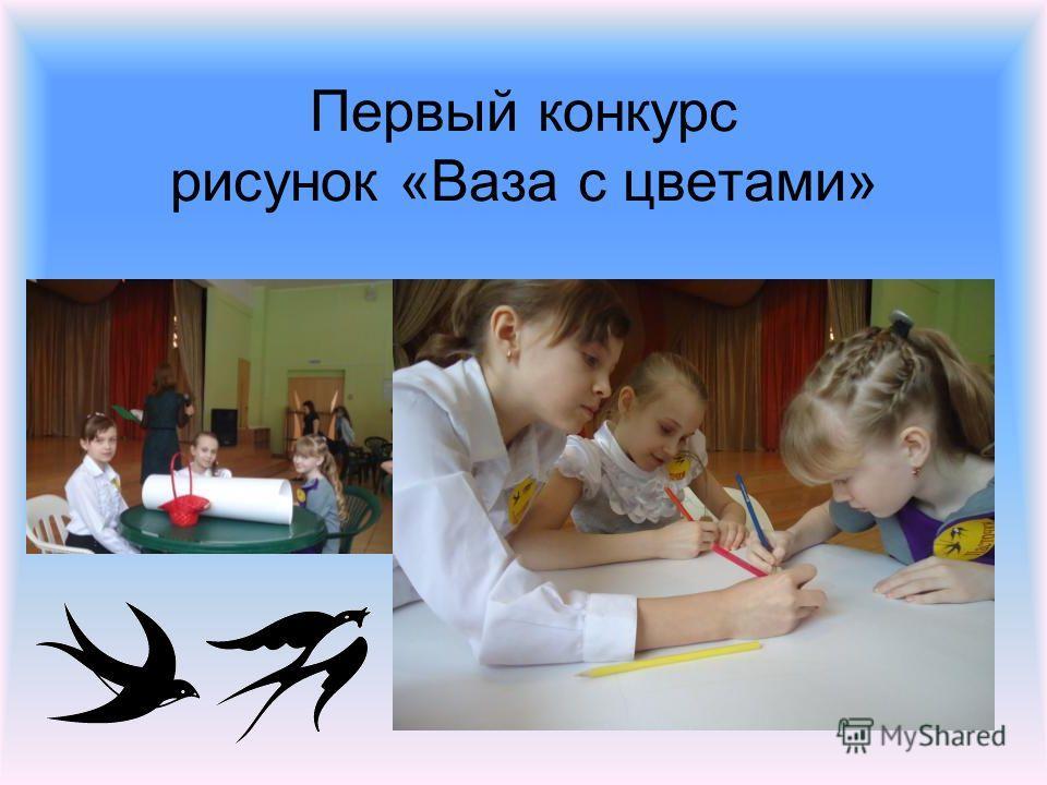 Первый конкурс рисунок «Ваза с цветами»