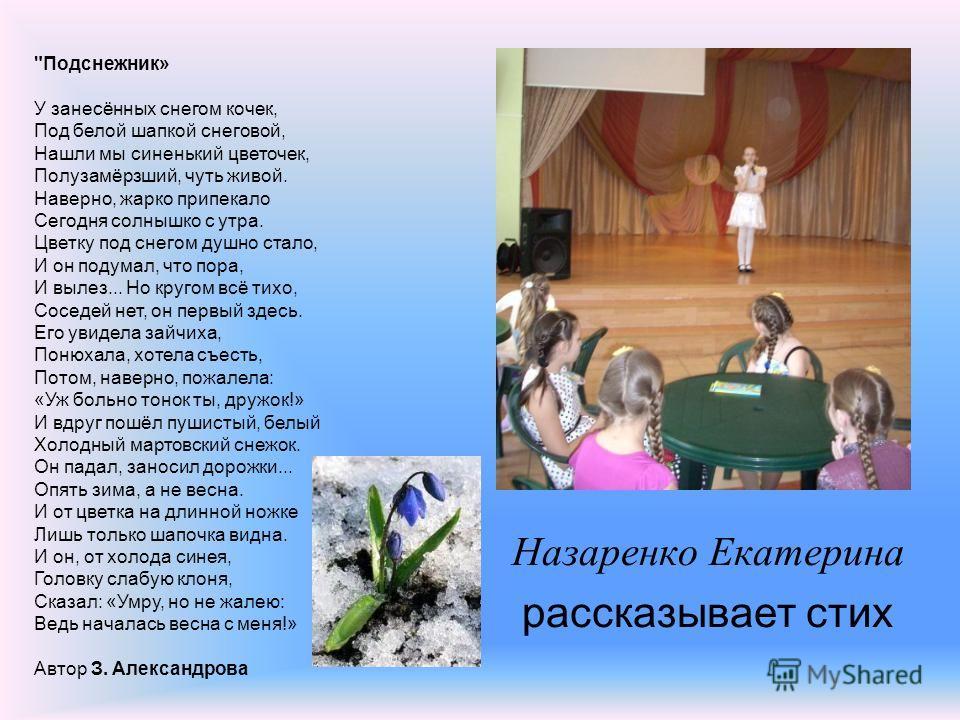 Назаренко Екатерина рассказывает стих