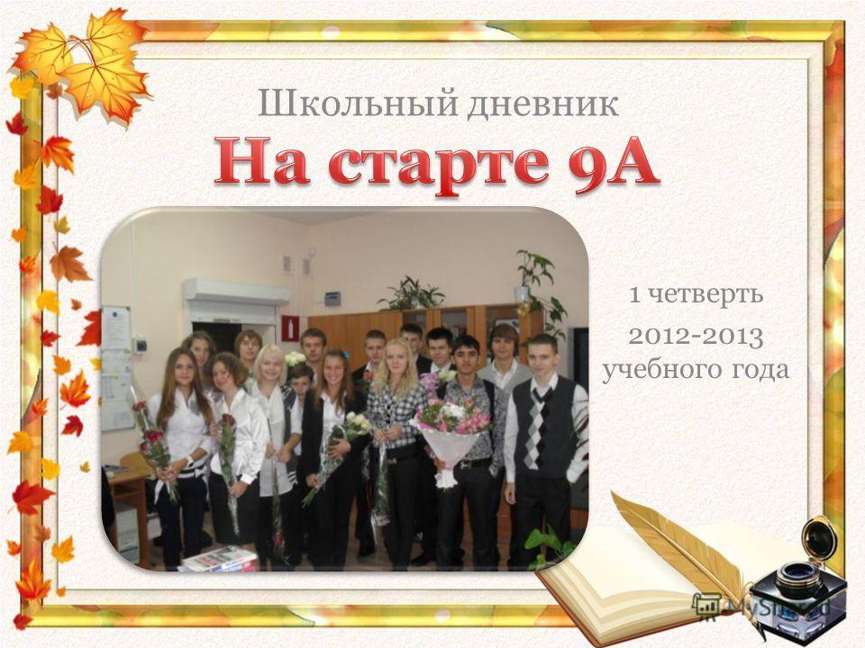 1 четверть 2012-2013 учебного года Школьный дневник