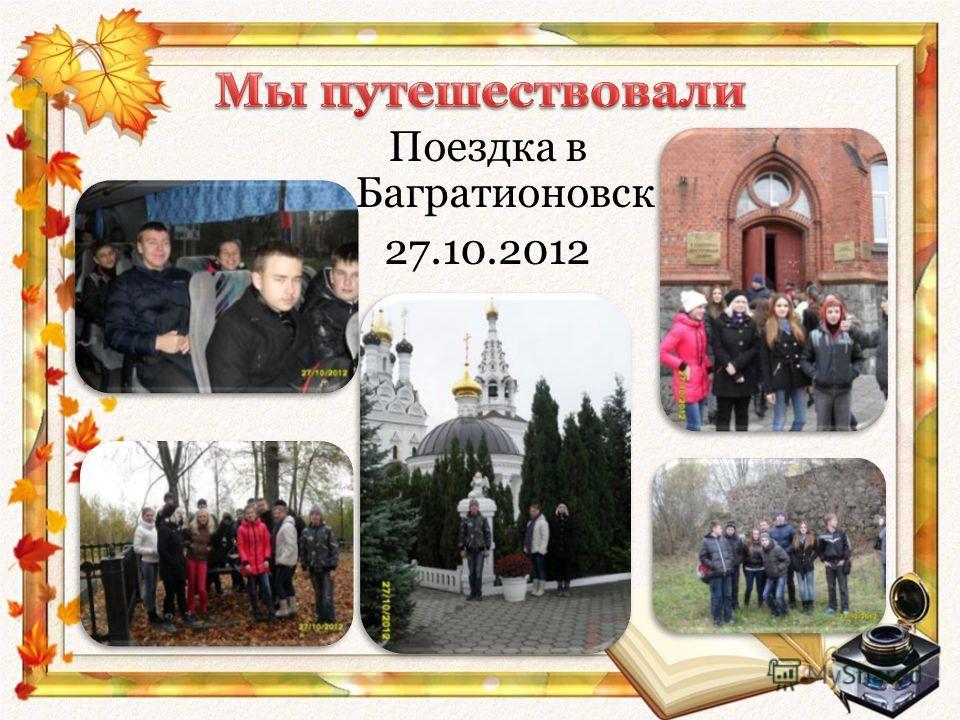 Поездка в Багратионовск 27.10.2012