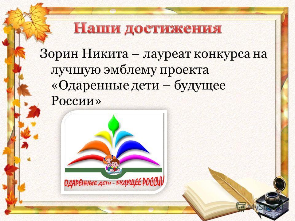 Зорин Никита – лауреат конкурса на лучшую эмблему проекта «Одаренные дети – будущее России»