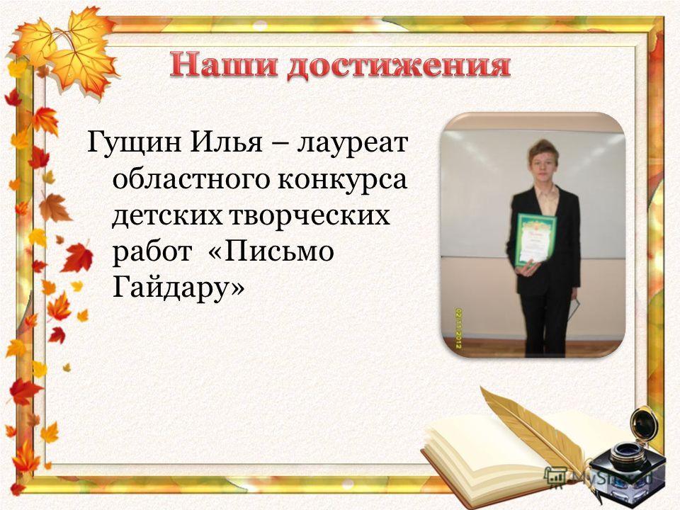 Гущин Илья – лауреат областного конкурса детских творческих работ «Письмо Гайдару»
