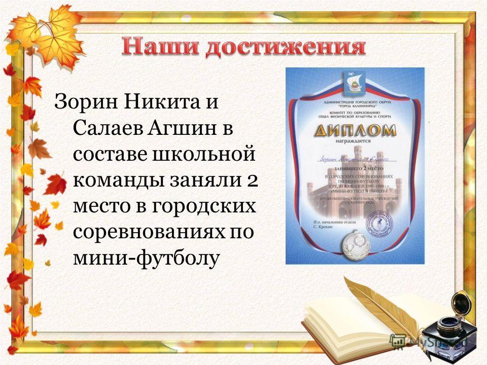 Зорин Никита и Салаев Агшин в составе школьной команды заняли 2 место в городских соревнованиях по мини-футболу