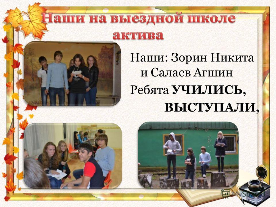 Наши: Зорин Никита и Салаев Агшин Ребята УЧИЛИСЬ, ВЫСТУПАЛИ,