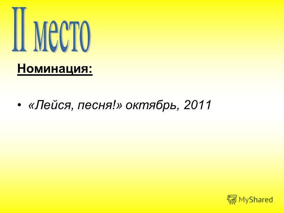 Номинация: «Лейся, песня!» октябрь, 2011