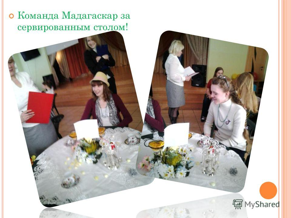 Команда Мадагаскар за сервированным столом!