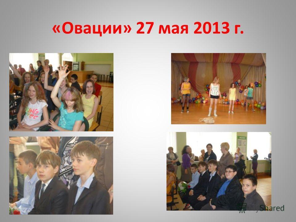 «Овации» 27 мая 2013 г.
