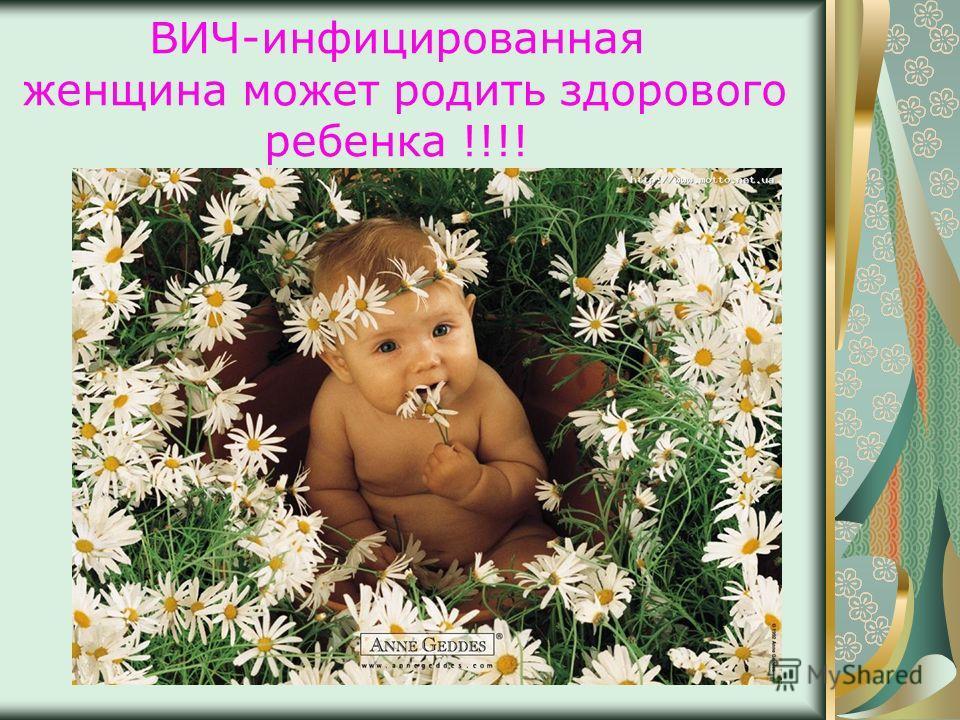 ВИЧ-инфицированная женщина может родить здорового ребенка !!!!